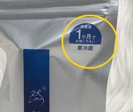 然プラス 生ビタミンシリカ導入シャワーパウチの「到着後1ヶ月でお使い下さい」「要冷蔵」と記載されている部分の写真。
