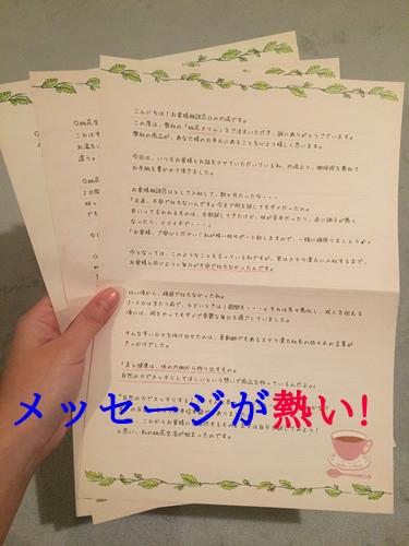 「桃花スリム」の、お客様相談窓口の方からのメッセージが書かれた紙。
