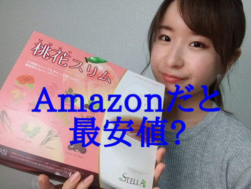 桃花スリムは、Amazonだと最安値で購入できるのか?を調べた結果。