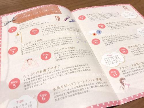 守り髪の付属資料内の、<「守り髪」の正しい使い方>というページ。