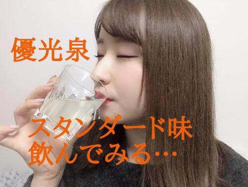 炭酸水で割った優光泉スタンダード味を飲んでいるところ。