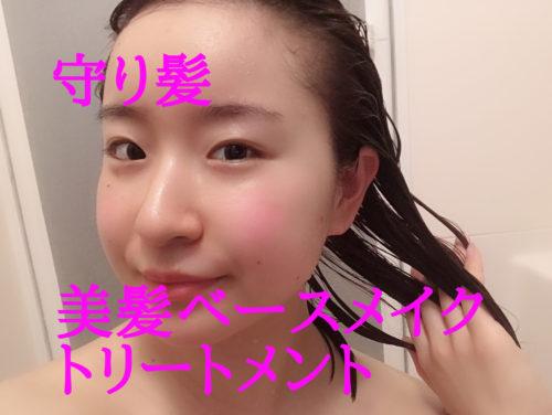 守り髪美髪ベースメイクトリートメントを、使っているところ。