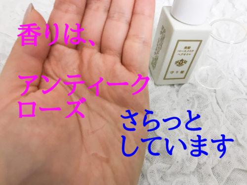 守り髪ベースメイクヘアオイルの香りは、「アンティーク ローズ」で、テクスチャは、さらっとしている。