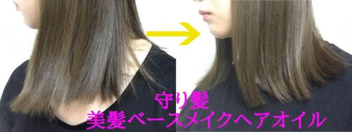 守り髪ベースメイクヘアオイルを、使用する前と、使用した後の、髪の変化を比較。