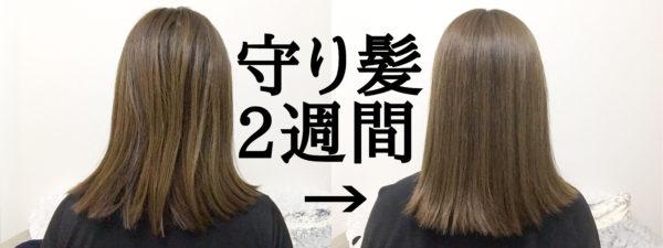 守り髪を使い続けて2週間。ダメージがどんどん軽減されて予想以上の仕上がりに…