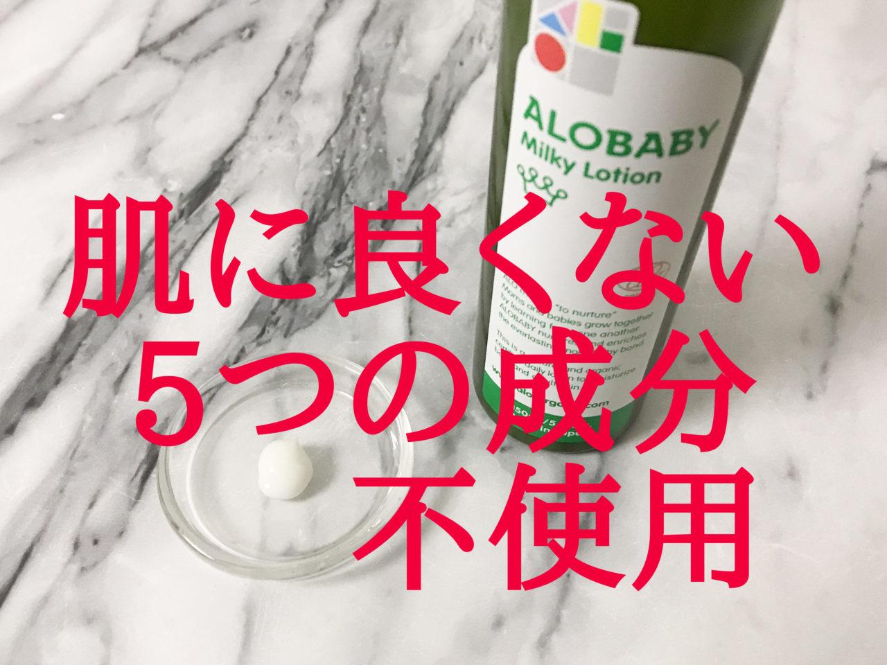 アロベビー ミルクローションは、アルコール不使用・合成ポリマー不使用・鉱物油無添加・シリコン不使用・石油系界面活性剤不使用。