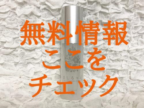 株式会社ファンファレ発売の、シミ対策薬用美白オールインワンジェル「ましろっぷ」。