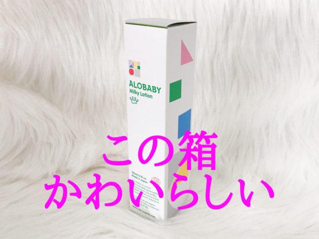 アロベビーミルクローション