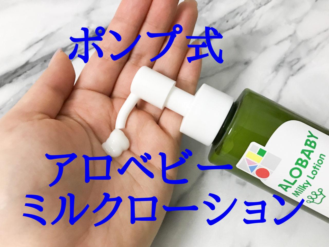 アロベビーミルクローションはポンプ式です。