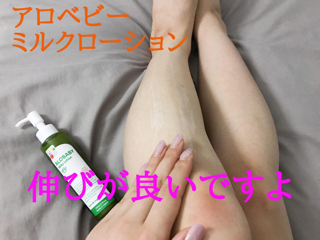 アロベビーミルクローションを脚に塗っているところ。