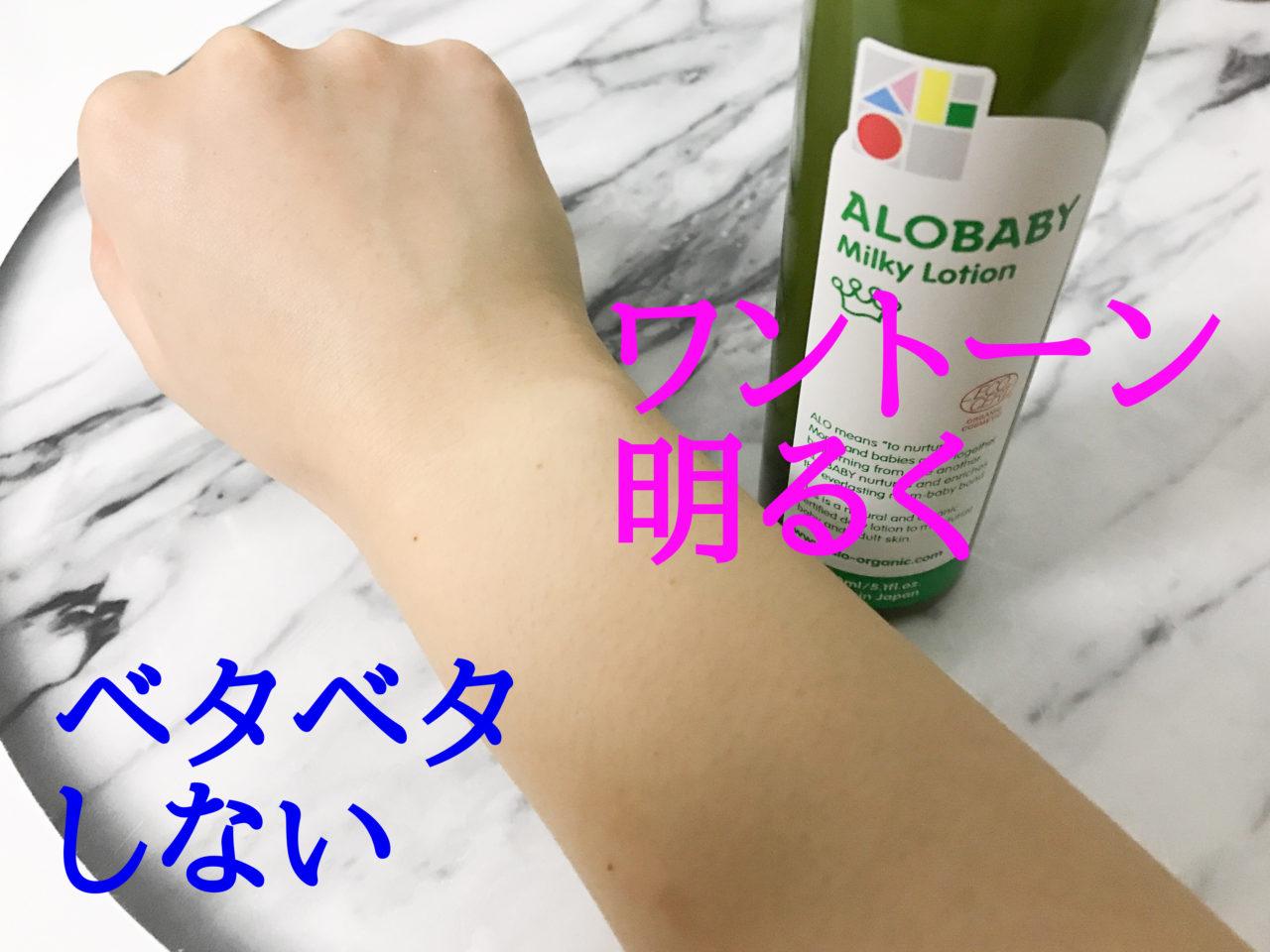 アロベビーミルクローションを腕に塗ったら、ベタベタしなくて、肌の色がワントーン明るくなった。