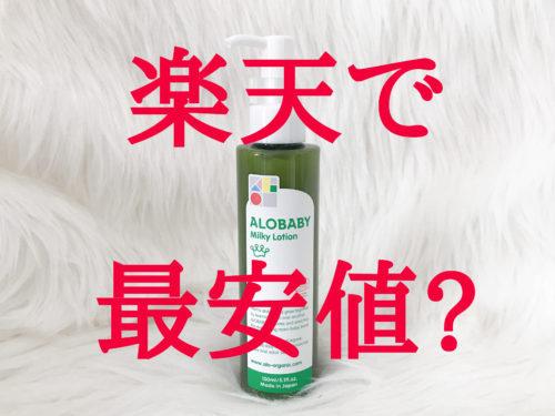 アロベビーミルクローション(ALOBABY Milky Lotion)