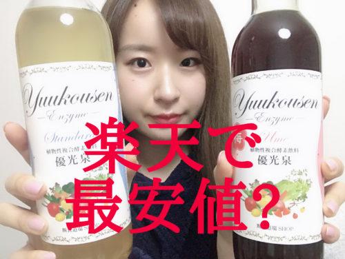 酵素ドリンク優光泉(ゆうこうせん)のスタンダード味の瓶と、梅味の瓶を持っている女性(私)。