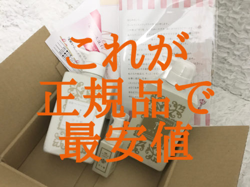 到着した箱を開封した「守り髪」の「美髪ベースメイクシャンプー」と「美髪ベースメイクトリートメント」と「美髪ベースメイクヘアオイル」と説明書類。