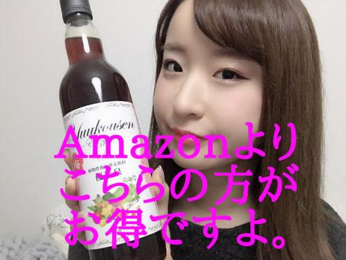 優光泉の梅味ハーフボトルと女性(私)
