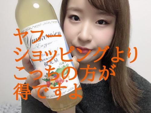 酵素ドリンク優光泉(ゆうこうせん)のスタンダード味ハーフボトルと女性(私)