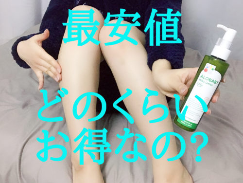 ALOBABY Milky Lotionと女性の脚。