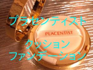 PLACENTIST Cushion Foundation