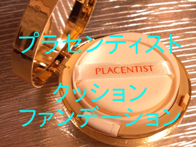 PLACENTIST Cushion Foundation