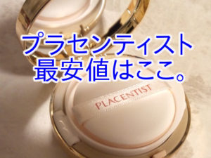 銀座ステファニー化粧品の、PLACENTIST(プラセンティスト)・クッションファンデーション。
