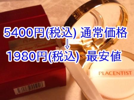 最安値のプラセンティスト・クッションファンデーションは、税込1980円。